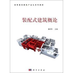 装配式建筑概论/高等教育建筑产业化系列教材