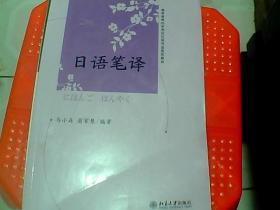 高等教育自学考试日语专业系列教材:日语笔译