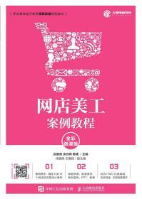 网店美工案例教程 专著 全彩微课版 赵爱香,余云晖,陈婕主编 wang dian mei g