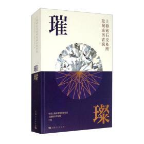 璀璨:上海钻石交易所发展亲历者说