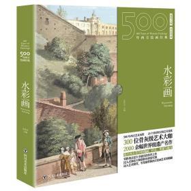 """500年西方绘画经典.水彩画:一套""""秒懂""""西方绘画艺术的""""纸上美术馆"""""""