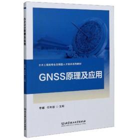 GNSS原理及应用