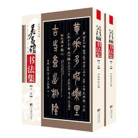 吴昌硕书法集