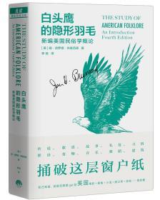 白头鹰的隐形羽毛:新编美国民俗学概论