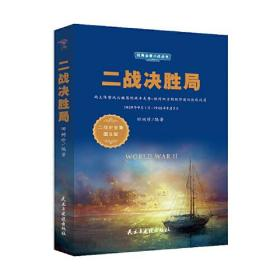 经典全景二战丛书:二战决胜局