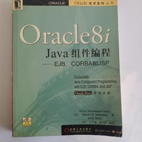 Oracle 8i Java组件编程——EJB、CORBA和JSP
