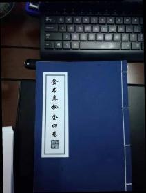 金书奥秘 全4卷
