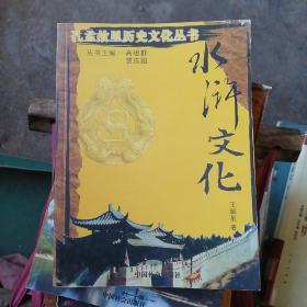 水浒文化(孔孟故里历史文化丛书)