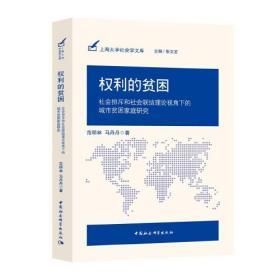 权利的贫困(社会排斥和社会联结理论视角下的城市贫困家庭研究)/上海大学社会学文库
