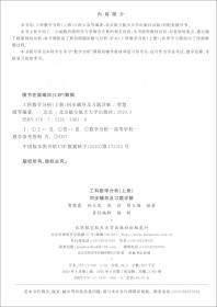 工科数学分析(上册)同步辅导及习题详解