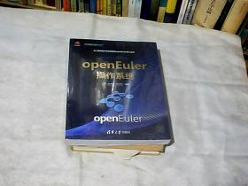 openEuler操作系统 未开封