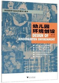 幼儿园环境创设(第3版)李全华浙江大学出版社9787308192705