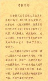 先秦散文选