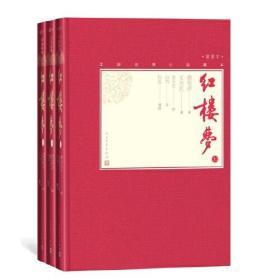 红楼梦(上中下 中国古典小说藏本精装插图本)