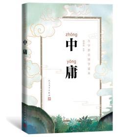 大字拼音国学读本:中庸