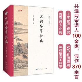 中华诗文鉴赏典丛:宋词鉴赏辞典