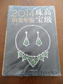 2014高级珠宝拍卖年鉴