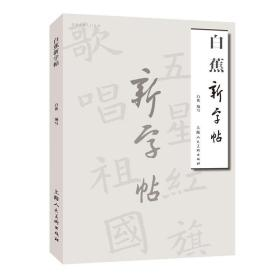 新书--名家书画入门丛书:白蕉新字帖