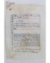 FZY112229曾打破世界纪录、著名航模运动员 江育林  手写简历表一页