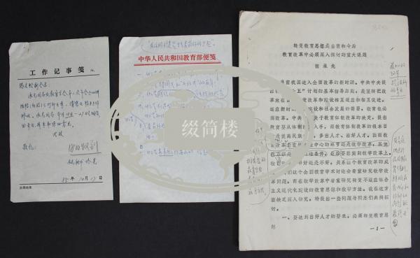NZY122507张文松(1919-2011)校改,张承先文稿 《转变教育思想是当前和今后教育改革中必须深入探讨的重大课题》