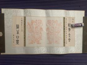 藏书家 韦力 自制杨家埠手工雕版年画贺卡