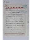 FZY112207著名射箭运动员王锡华(1944-) 信札两通两页