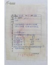FZY112234曾两次打破世界纪录著名航模运动员 刘汉茂(1959-)手写简历表一页