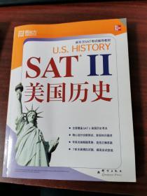 新东方·SAT考试辅导教材:SAT Ⅱ美国历史