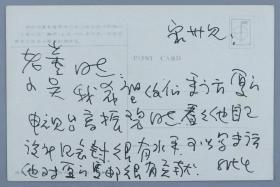 著名邮票设计家、工艺美术家 万维生 签名《儿童生活邮票》专题明信片一枚HXTX208011
