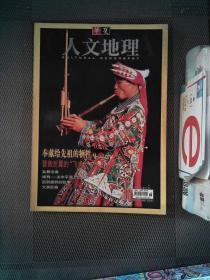 华夏人文地理 双月刊 第十期