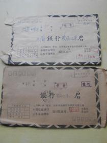 """1989年,1990年【银行快件贴票实寄封,贴""""国内挂号邮件附加费""""票】2封合卖"""