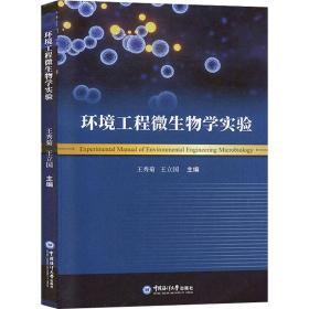 环境工程微生物学实验