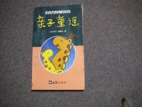 亲子童谣 文汇出版社 【库存书  自然旧】