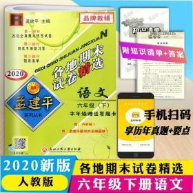 孟建平系列丛书·各地期末试卷精选:语文(六年级下 2015)