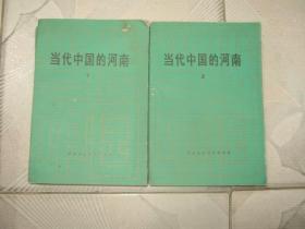 当代中国的河南(上下)