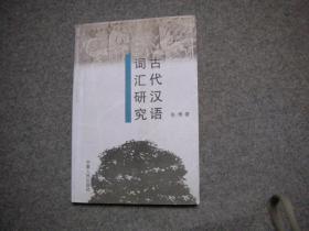 古代汉语词汇研究