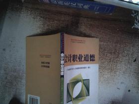 会计职业道德——广东省会计人员继续教育丛书