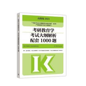 考研教育学考试大纲解析配套1000题 高教版 2021