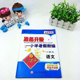 孟建平系列丛书 准备升级小学暑假衔接:语文(一升二 品牌教辅)