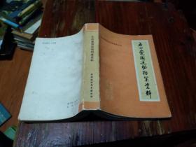 五四爱国运动档案资料(馆藏,书内无字无勾划)