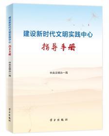 建设新时代文明实践中心指导手册