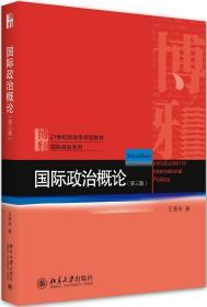 国际政治概论 (第三版)
