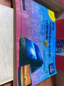 最新大屏幕彩色电视机线路图集.1
