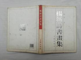 杨新诗书画集;杨新签名著;文物出版社;大16开