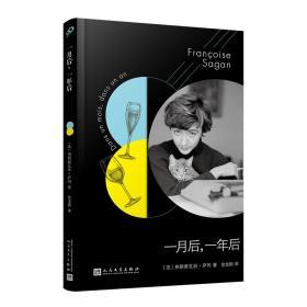法国文学才女萨冈传奇作品系列:一月后,一年后(软精装)