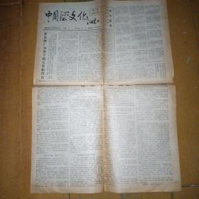 酒文化报纸——中国酒文化,1989年4月,第三期,总第10期,4版