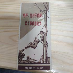 南京供电局 书签