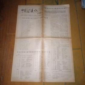 酒文化报纸——中国酒文化,1989年2月,第二期,总第9期,4版
