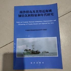 南沙群岛及其邻近海域铀钍沉积特征和年代研究