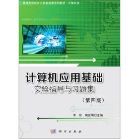 计算机应用基础实验指导与习题集(第4版)